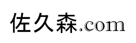 佐久森.com